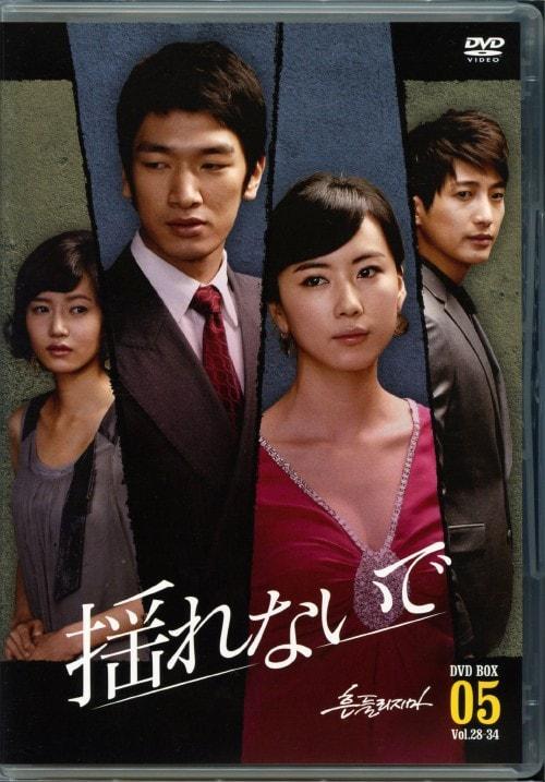 【中古】5.揺れないで BOX 【DVD】/ホン・ウニ