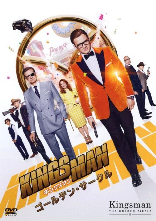 【中古】キングスマン:ゴールデン・サークル 【DVD】/タロン・エガートン