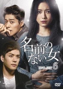【中古】6.名前のない女 SET 【DVD】/オ・ジウン