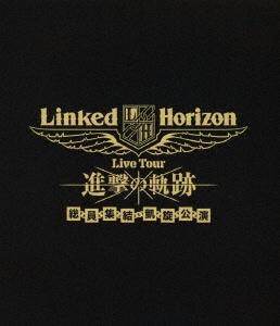 【中古】Linked Horizon Live Tour 進撃の軌跡 総… 【ブルーレイ】/Linked Horizon