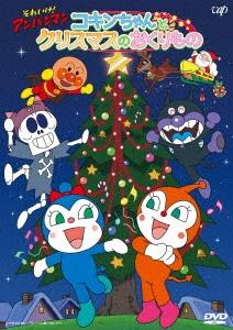 【中古】それいけ!アンパンマン 2017 クリスマススペシャル コキン… 【DVD】/戸田恵子