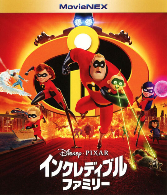 【新品】インクレディブル・ファミリー MovieNEX BD+DVDセット 【ブルーレイ】/クレイグ・T・ネルソン