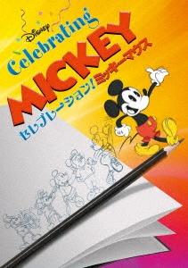 【中古】セレブレーション!ミッキーマウス 【DVD】