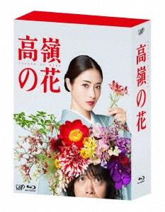 【中古】高嶺の花 BOX 【ブルーレイ】/石原さとみ