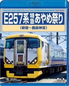 【中古】E257系 特急あやめ祭り 新宿〜鹿島神宮 【ブルーレイ】
