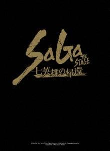 【中古】舞台「SaGa THE STAGE−七英雄の帰還−」 【DVD】/佐藤アツヒロ