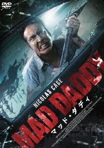 【中古】マッド・ダディ 【DVD】/ニコラス・ケイジ
