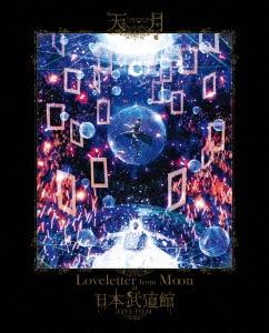 【中古】天月/Loveletter from Moon at 日… 【ブルーレイ】/天月−あまつき−