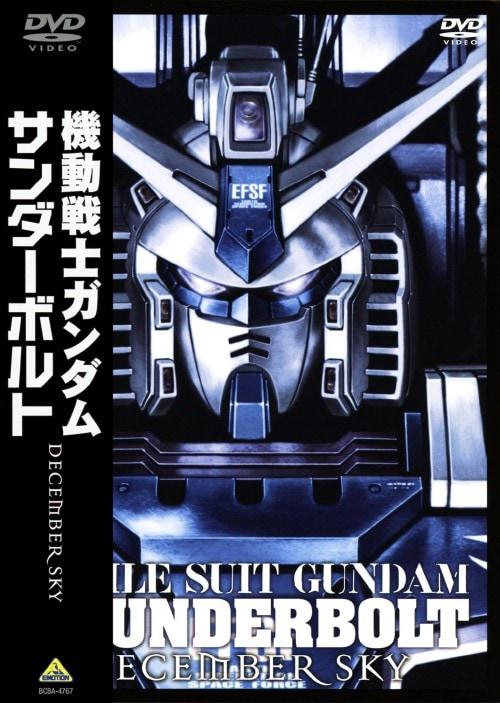 【中古】機動戦士ガンダム サンダーボルト DECEMBER SKY 【DVD】/中村悠一