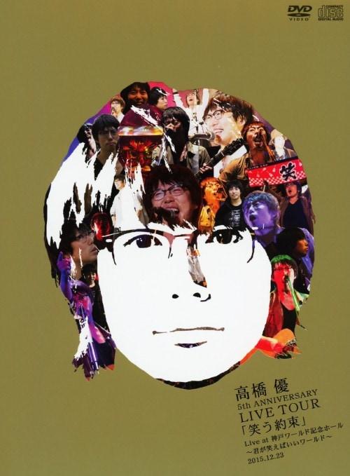 【中古】初限)高橋優/LIVE TOUR「笑う約束」…2015 【DVD】/高橋優