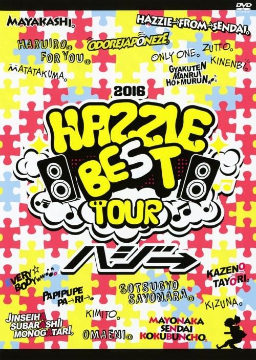 【中古】ハジ→/ハジベスト。ツアー。ありがとう、これ…2016 【DVD】/ハジ→