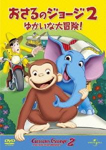 【新品】廉価】2.おさるのジ…ゆかいな大冒険(劇) 【DVD】/ジェフ・ベネット
