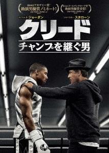 【中古】廉価】クリード チャンプを継ぐ男 【DVD】/シルベスター・スタローン