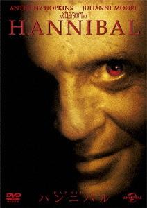 【中古】廉価】ハンニバル 【DVD】/アンソニー・ホプキンス