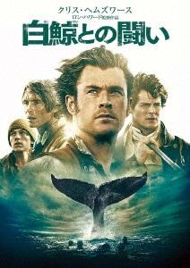 【中古】廉価】白鯨との闘い 【DVD】/クリス・ヘムズワース
