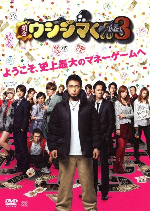 【新品】3.映画 闇金ウシジマくん 【DVD】/山田孝之