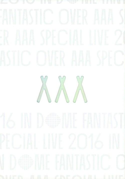 【中古】初限)AAA Special Live 2016 in Dome FA… 【DVD】/AAA