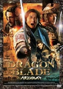 【中古】廉価】ドラゴン・ブレイド 【DVD】/ジャッキー・チェン