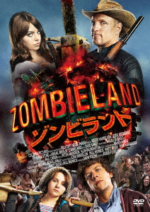 【中古】廉価】ゾンビランド 【DVD】/ウディ・ハレルソン