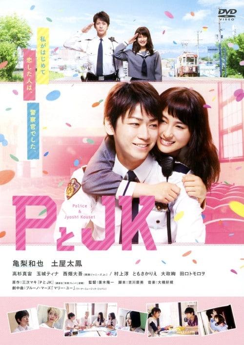 【中古】PとJK 【DVD】/土屋太鳳