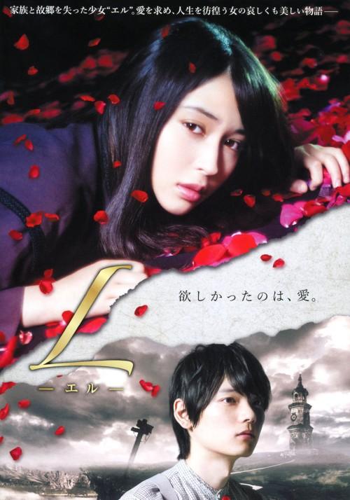 【中古】L −エル− 【DVD】/広瀬アリス