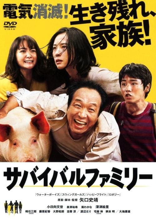 【中古】サバイバルファミリー 【DVD】/小日向文世