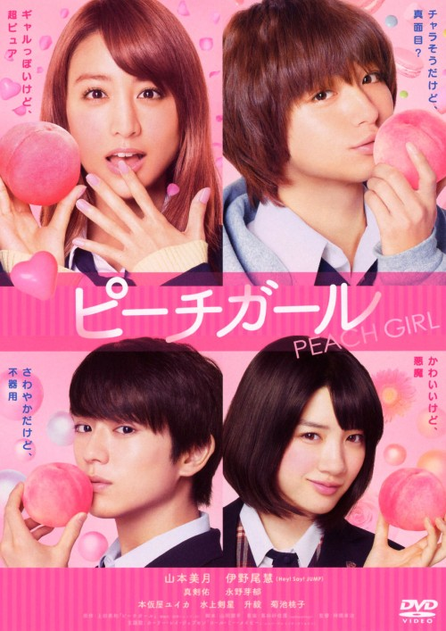 【中古】ピーチガール (2017) 【DVD】/山本美月