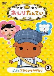 【中古】3.おしりたんてい ププッ ブラウンものがたり 【DVD】/三瓶由布子