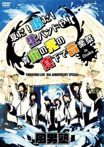【中古】風男塾/FUDAN10KU LIVE 10th A…SPECIAL… 【DVD】/風男塾
