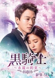 【中古】2.黒騎士〜永遠の約束〜 SET 【DVD】/キム・レウォン