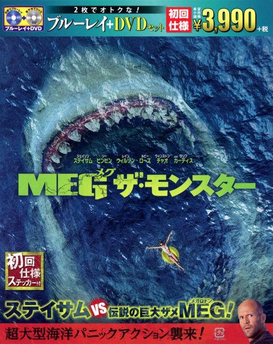 【中古】MEG ザ・モンスター BD&DVDセット 【ブルーレイ】/ジェイソン・ステイサム