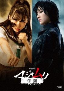 【中古】舞台版「マジムリ学園」 【DVD】/小栗有以