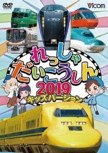 【中古】れっしゃだいこうしん2019 キッズバージョン 【DVD】