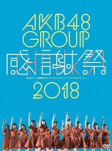 【中古】AKB48グループ感謝祭2018 ランクインコンサート/ランク外… 【DVD】/AKB48