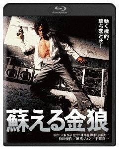 【中古】蘇える金狼 (1979) 【ブルーレイ】/松田優作