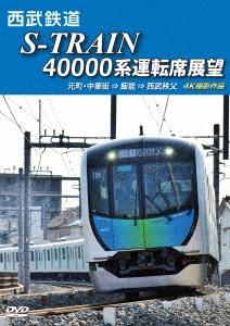 【中古】西武鉄道 S-TRAIN 40000系運転席展望 西… 【DVD】