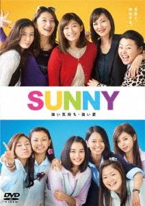 【中古】SUNNY 強い気持ち・強い愛 【DVD】/篠原涼子