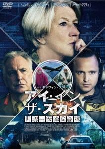 【中古】アイ・イン・ザ・スカイ 世界一安全な戦場 SP・プライス 【DVD】/ヘレン・ミレン