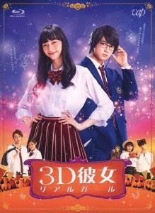 【中古】映画 3D彼女 リアルガール (実写) 【ブルーレイ】/中条あやみ