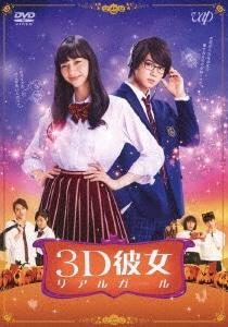 【中古】映画 3D彼女 リアルガール (実写) 【DVD】/中条あやみ