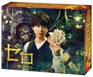【中古】ゼロ 一獲千金ゲーム BOX 【DVD】/加藤シゲアキ