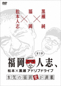 【中古】1.福岡人志、松本×黒瀬アドリブドライブ 【DVD】/松本人志