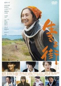 【中古】生きる街 【DVD】/夏木マリ