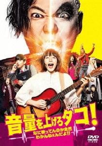 【中古】音量を上げろタコ!なに歌ってんのか全然わ… 【DVD】/阿部サダヲ