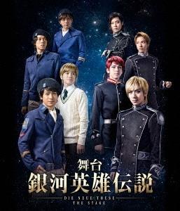 【中古】銀河英雄伝説 DIE NEUE THESE THE …(舞台) 【DVD】/永田聖一朗