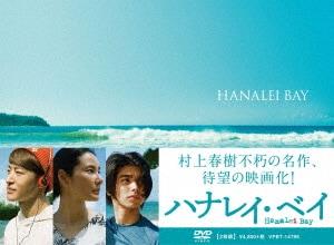 【中古】ハナレイ・ベイ 【DVD】/吉田羊