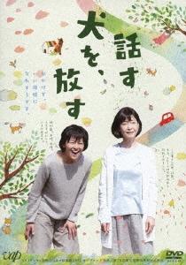 【中古】話す犬を、放す 【DVD】/つみきみほ