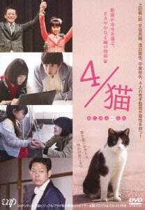 【中古】4/猫〜ねこぶんのよん〜 【DVD】