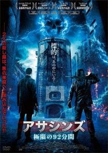 【中古】アサシンズ 極限の92分間 【DVD】/ハロルド・トレス
