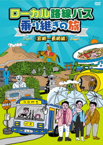 【中古】ローカル路線バス乗り継ぎの旅 宮崎〜長崎編 【DVD】/太川陽介